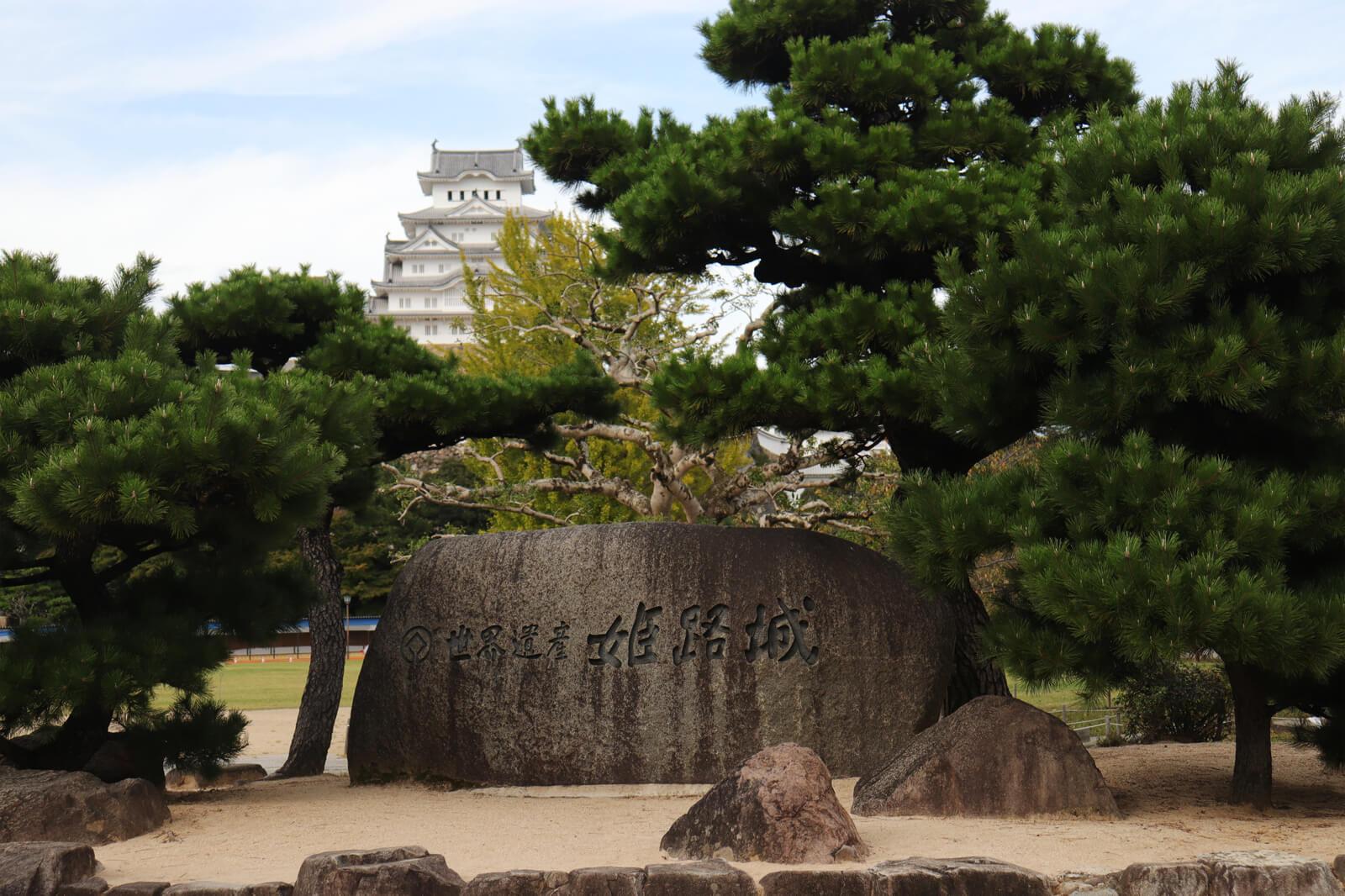姫路城と石碑
