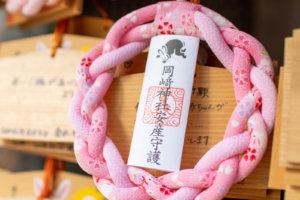 安産守護のお守りと絵馬(岡崎神社)