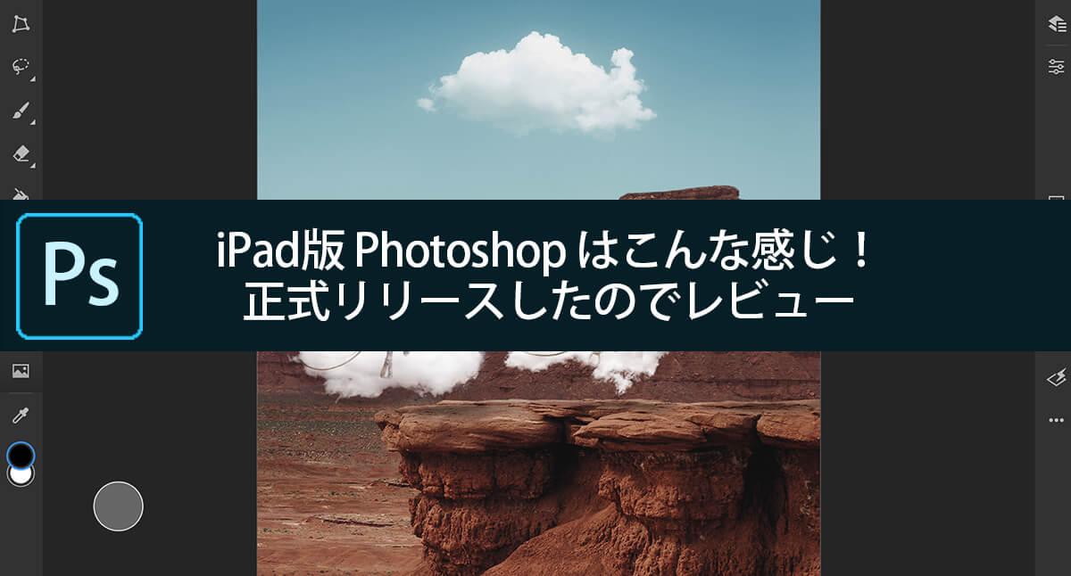 iPad版 Photoshop はこんな感じ!正式リリースしたのでレビュー