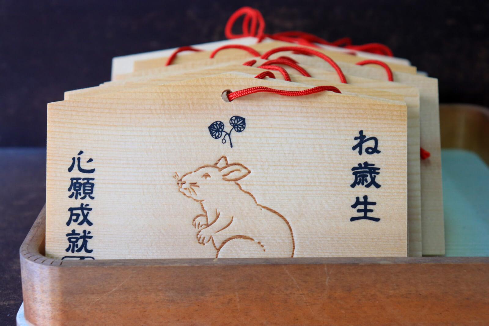 絵馬にネズミの焼印(ね歳生)