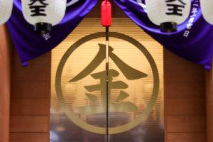 法善寺の金毘羅天王と金の扉