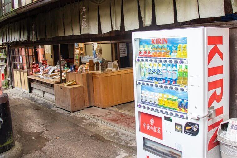 竹屋の自販機