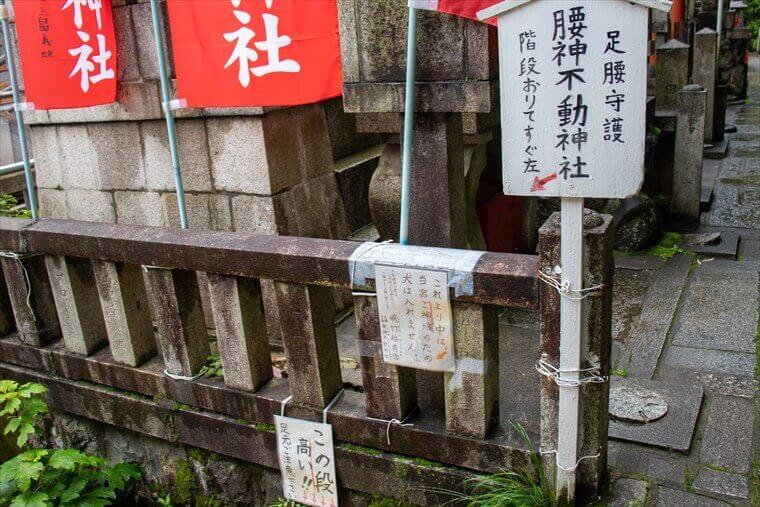 明竹(ひろたけ)稲荷宮・腰神不動神社